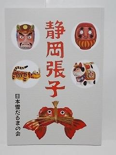 日本の古玩・静岡の郷土人形