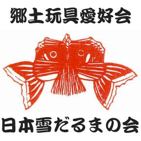 郷土玩具愛好会「日本雪だるまの会」